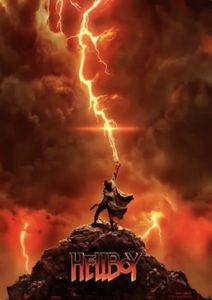 Hellboy_Motion_Teaser_Poster